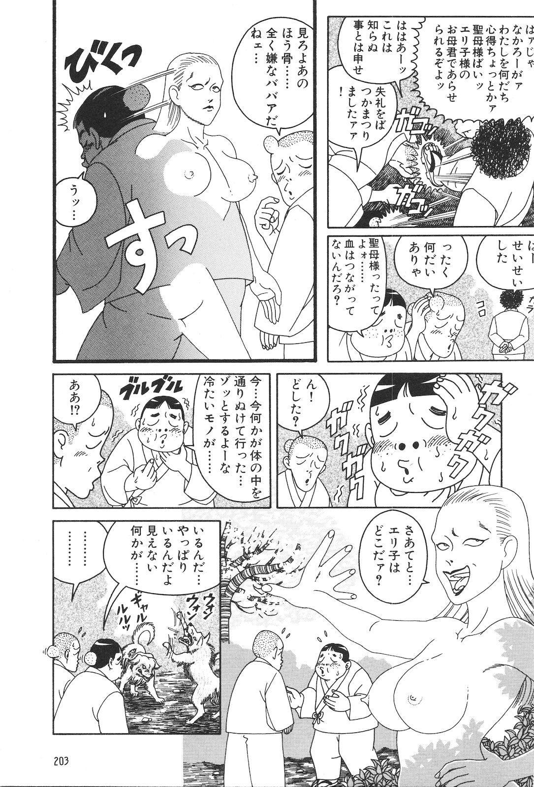 Dobusarai Gekijou 204