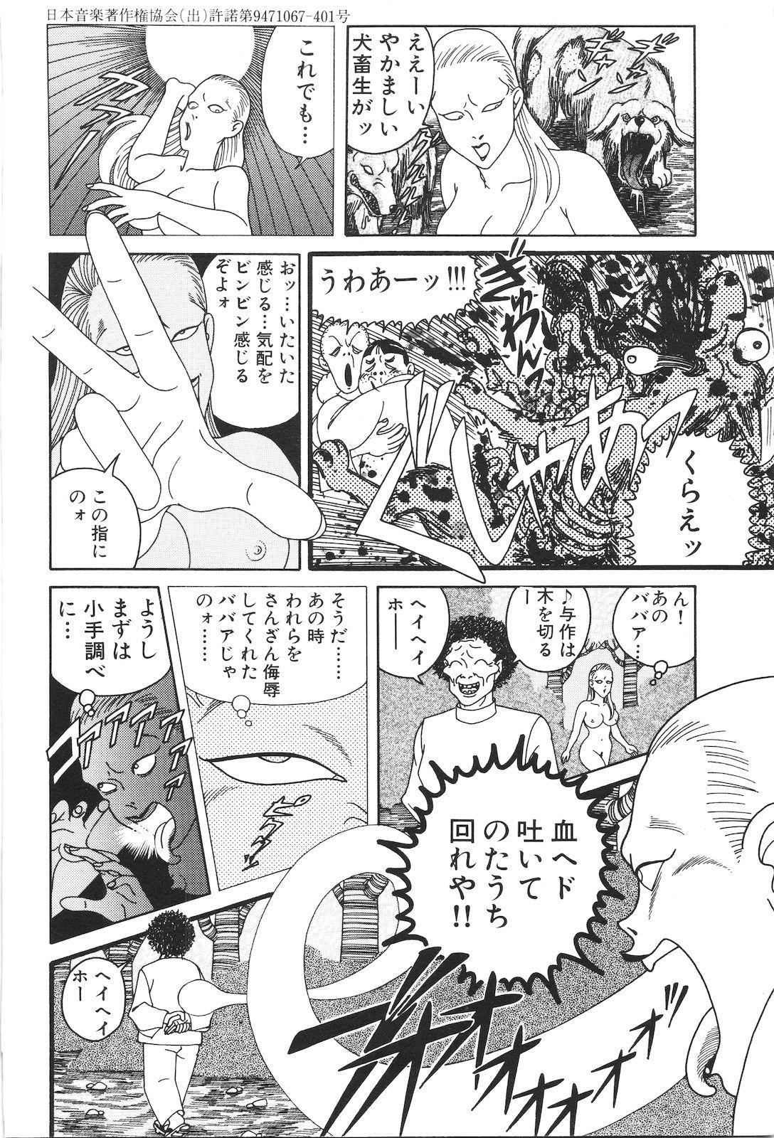 Dobusarai Gekijou 205