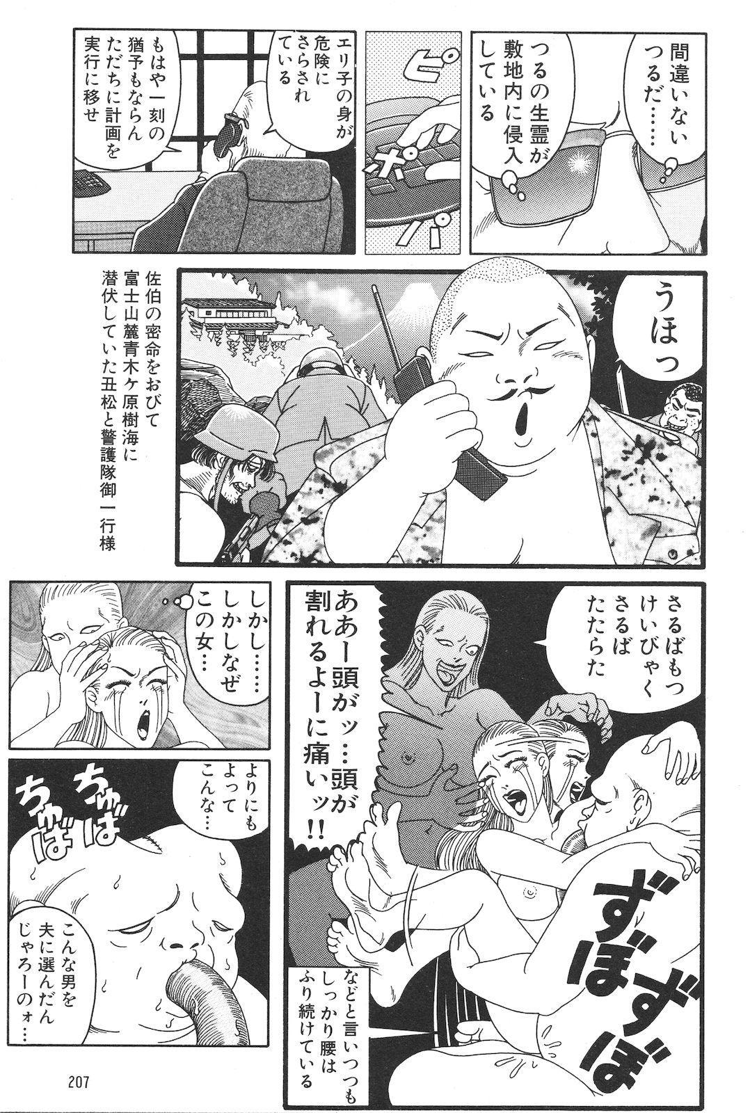 Dobusarai Gekijou 208