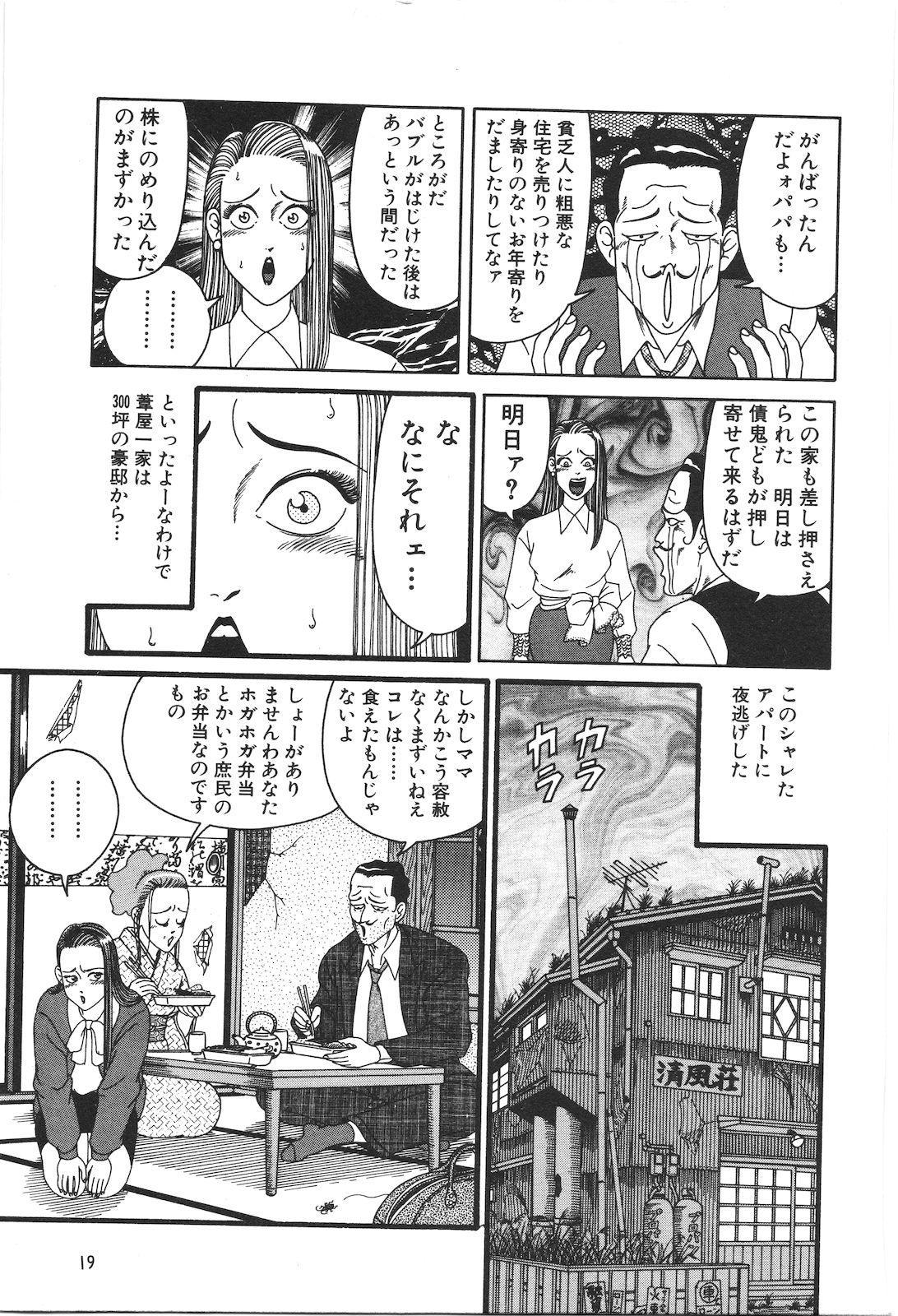 Dobusarai Gekijou 20