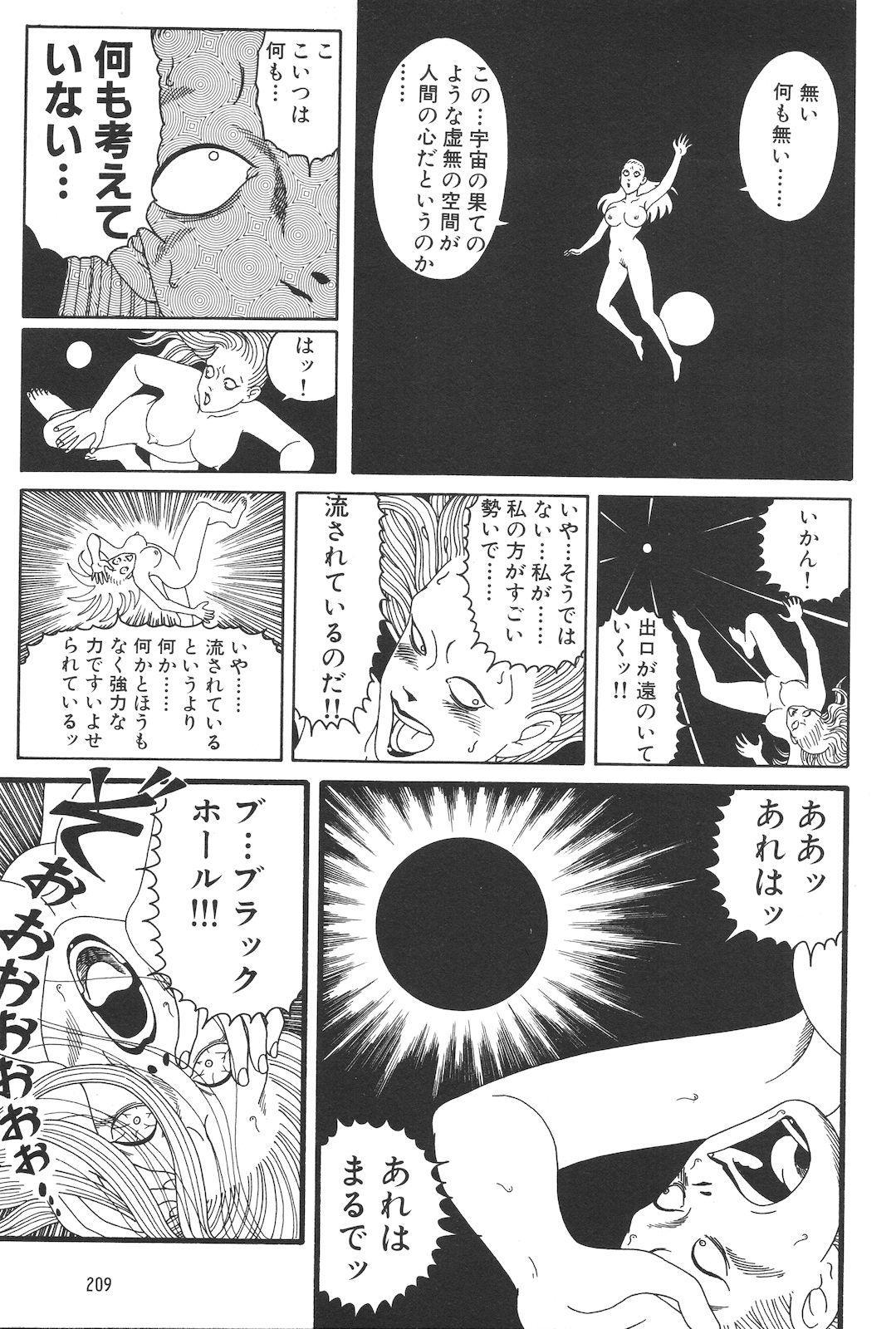 Dobusarai Gekijou 210