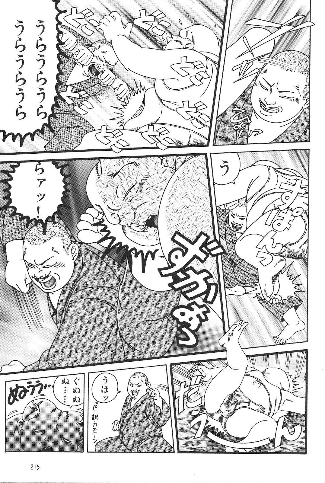 Dobusarai Gekijou 216