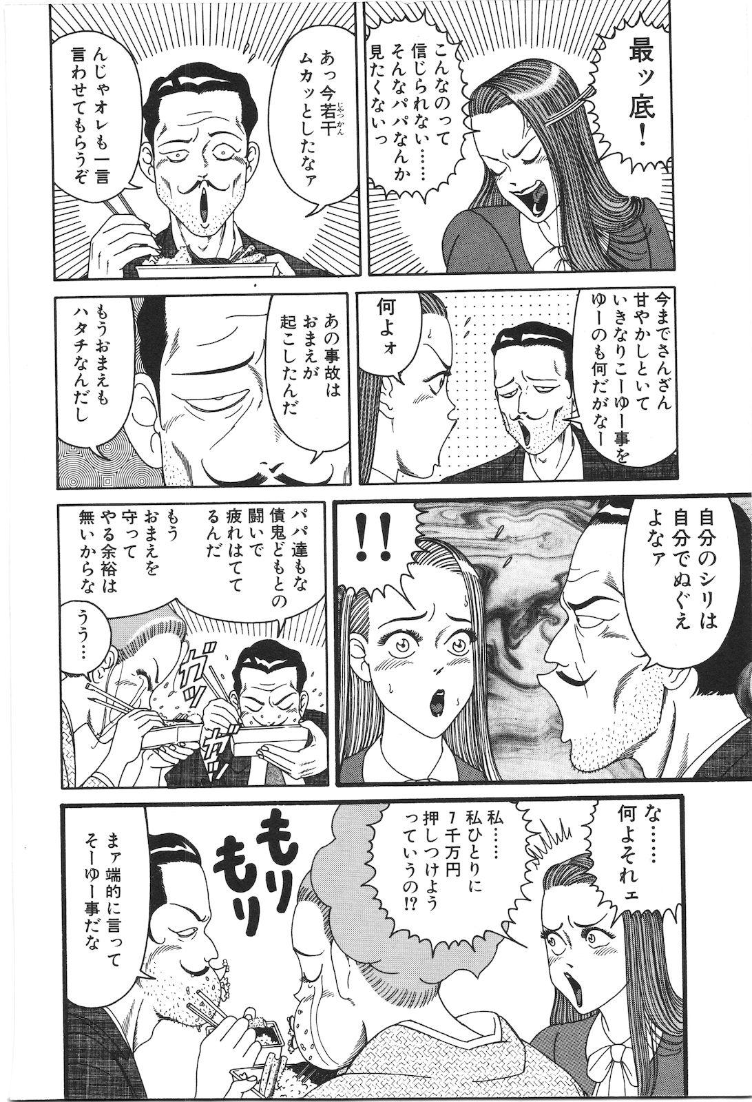 Dobusarai Gekijou 21