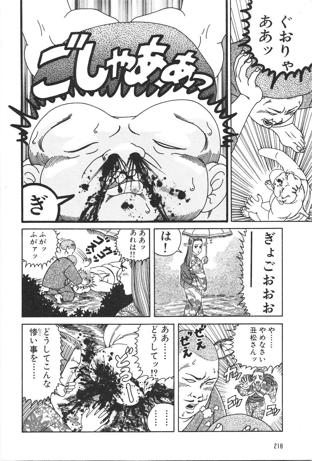 Dobusarai Gekijou 219