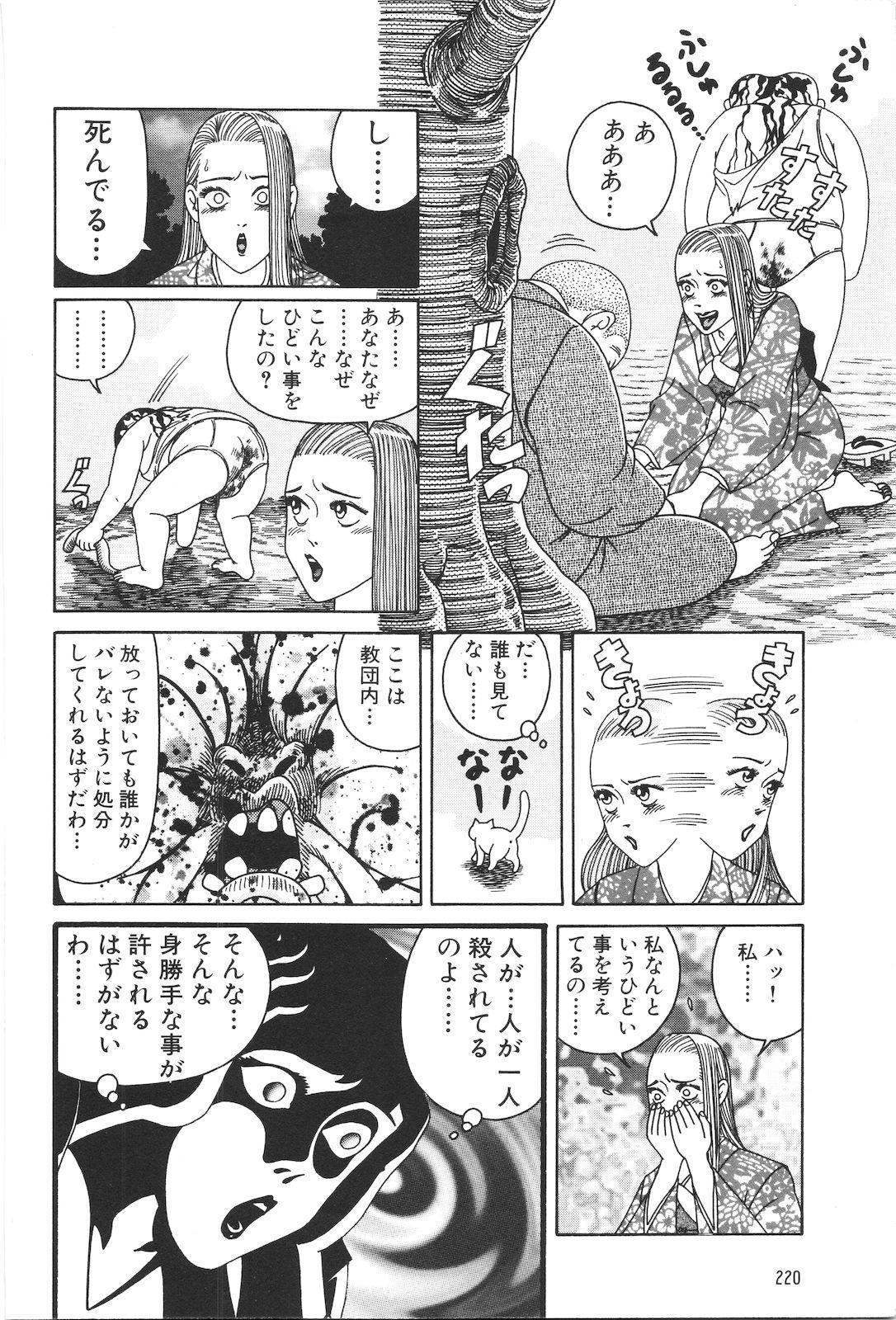 Dobusarai Gekijou 221