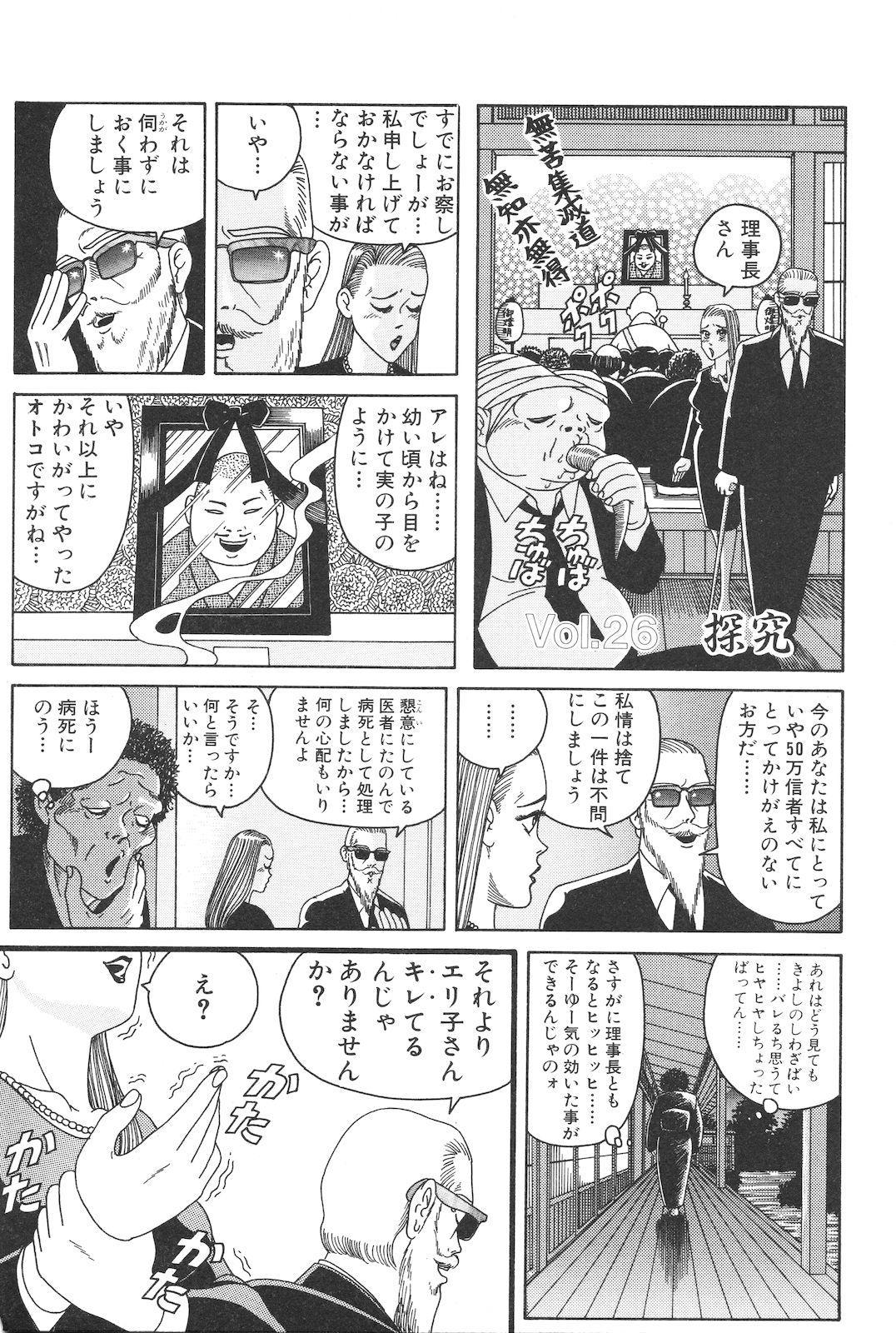 Dobusarai Gekijou 224