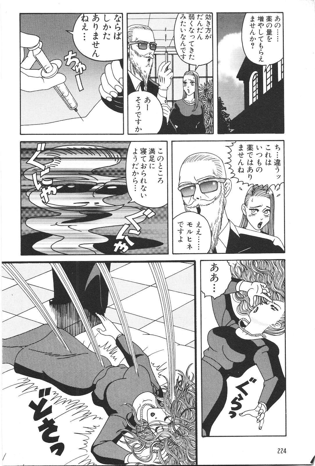 Dobusarai Gekijou 225