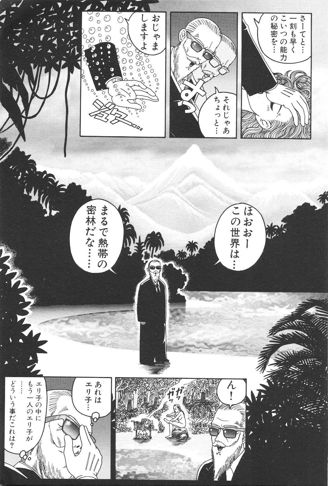 Dobusarai Gekijou 226