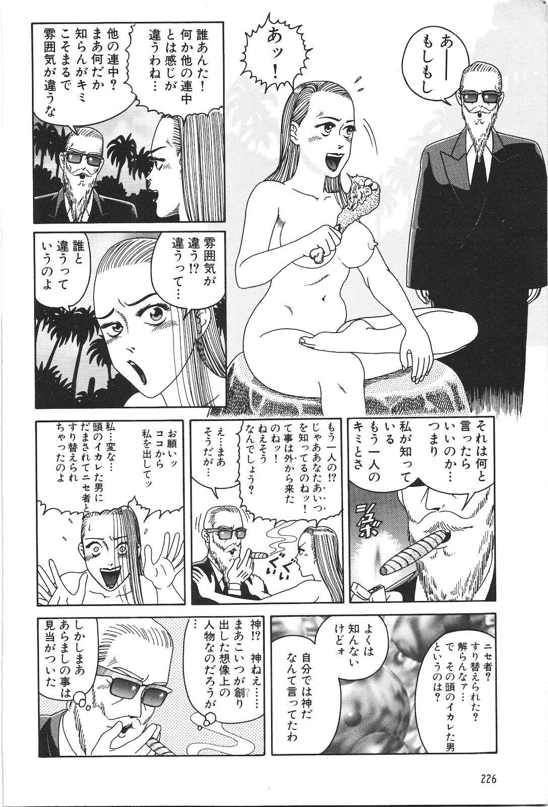Dobusarai Gekijou 227