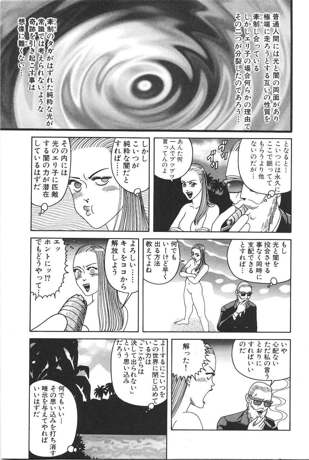 Dobusarai Gekijou 228