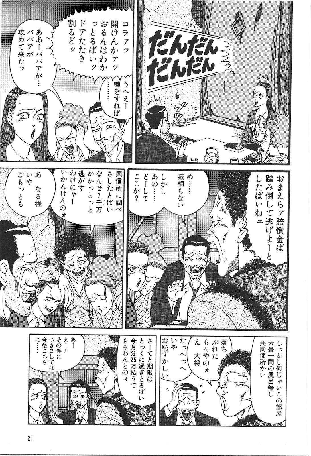 Dobusarai Gekijou 22