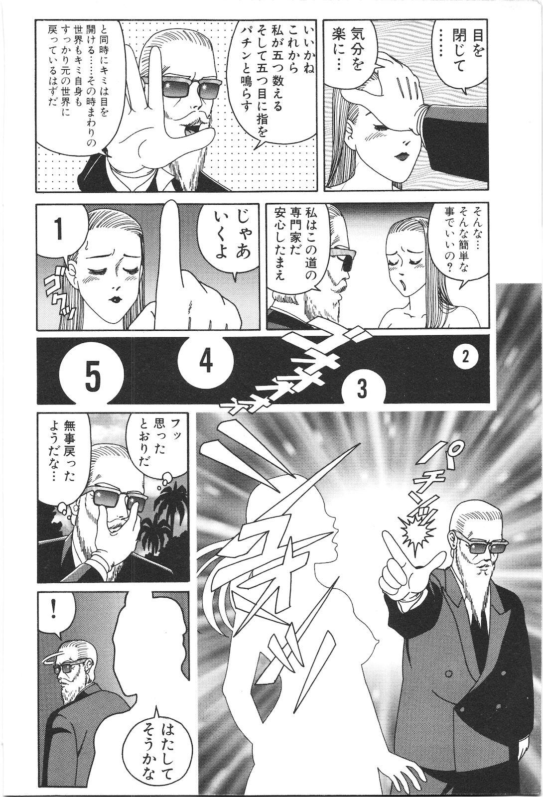 Dobusarai Gekijou 229