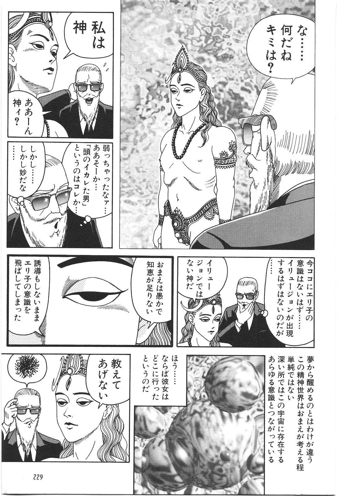 Dobusarai Gekijou 230