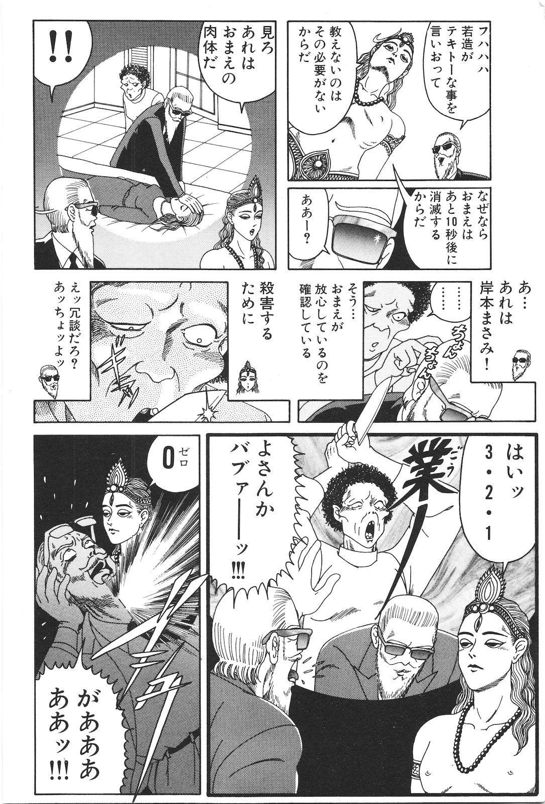 Dobusarai Gekijou 231