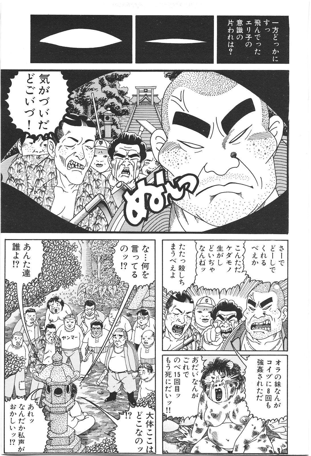 Dobusarai Gekijou 232