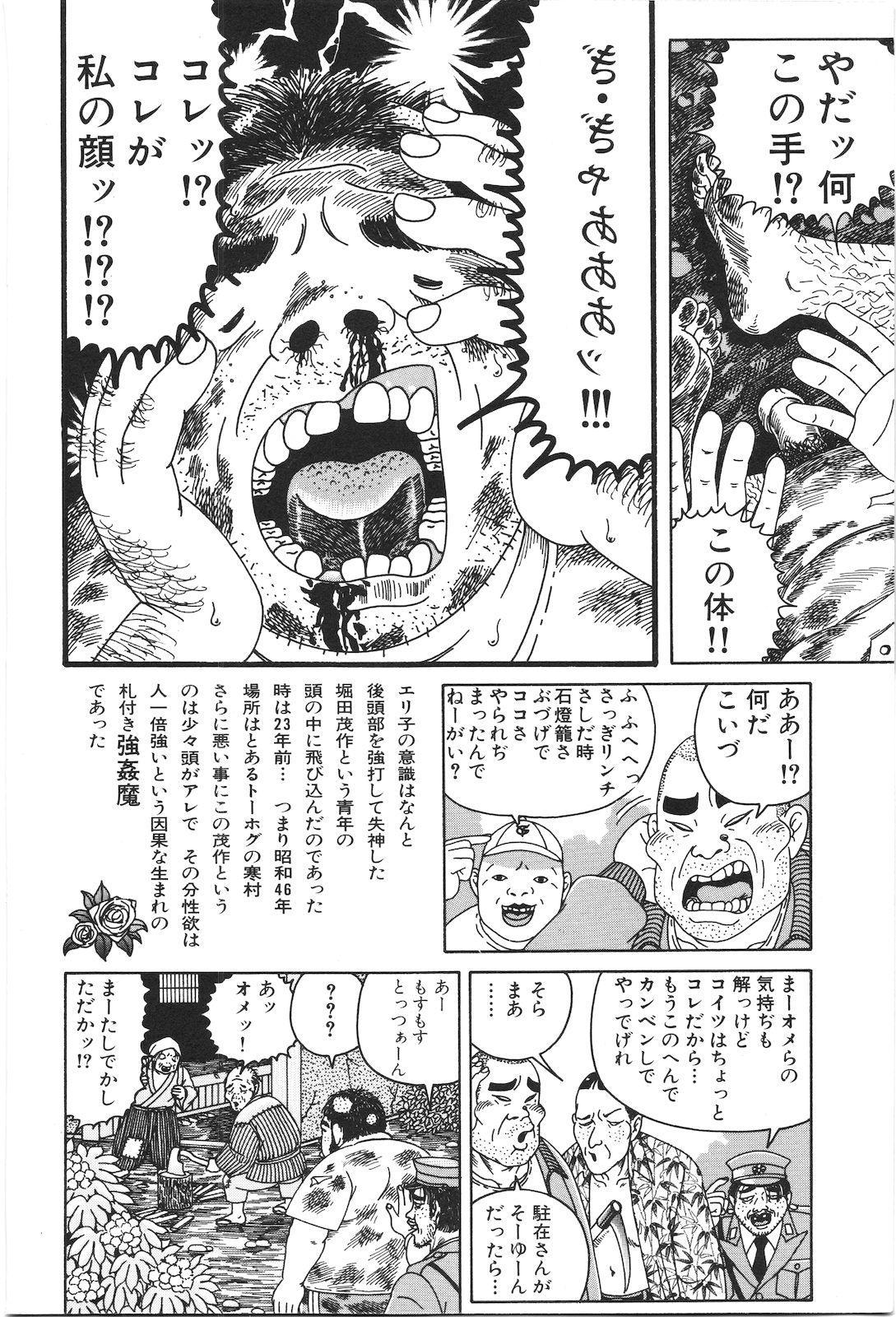 Dobusarai Gekijou 233