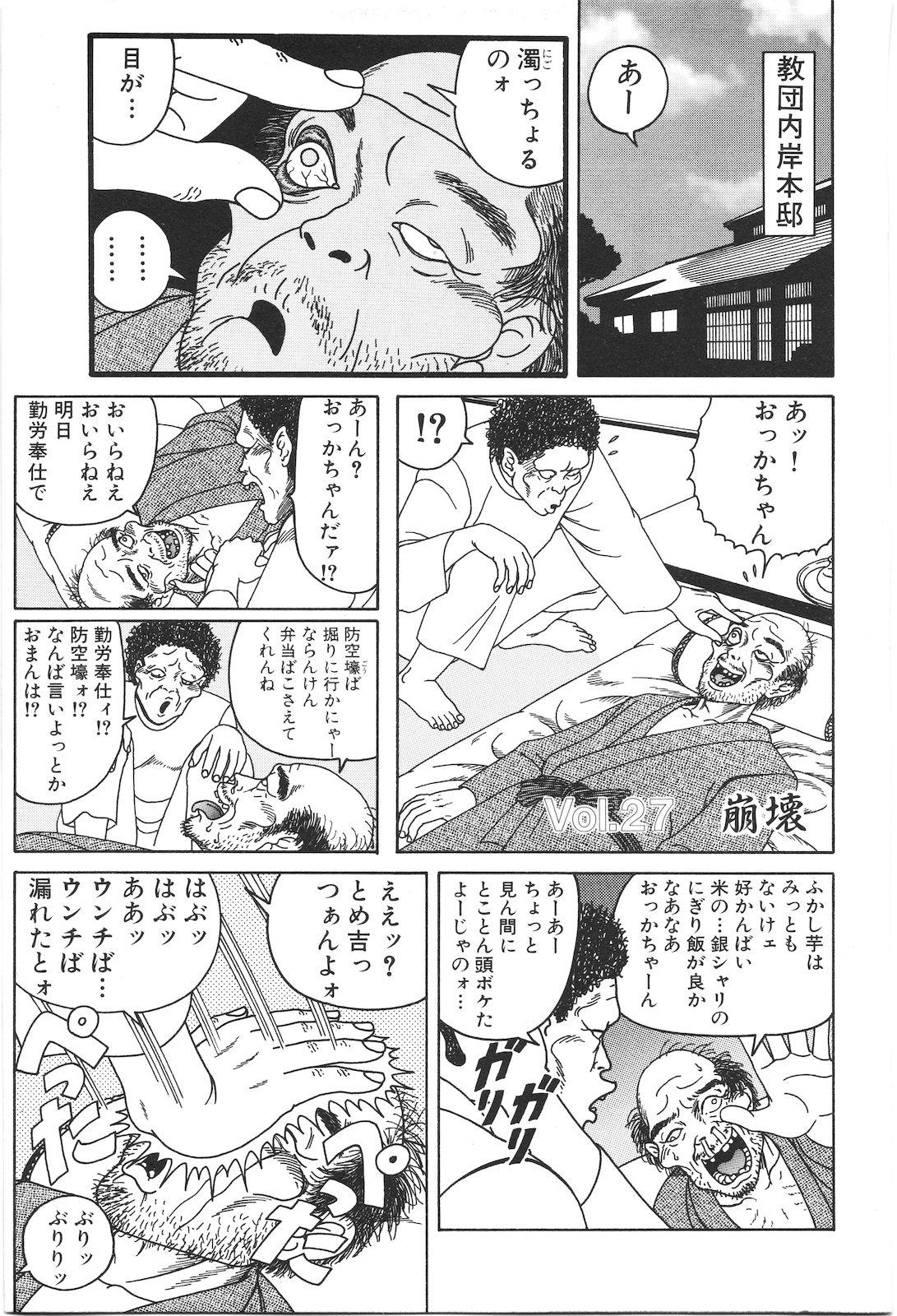 Dobusarai Gekijou 236