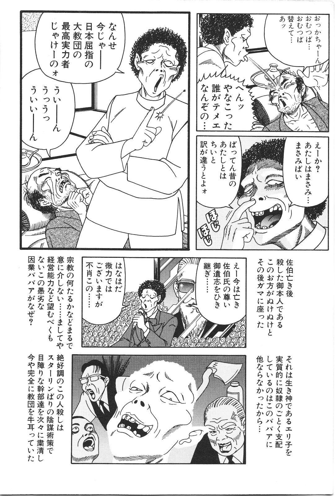 Dobusarai Gekijou 237
