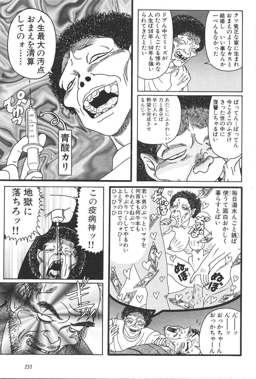 Dobusarai Gekijou 238