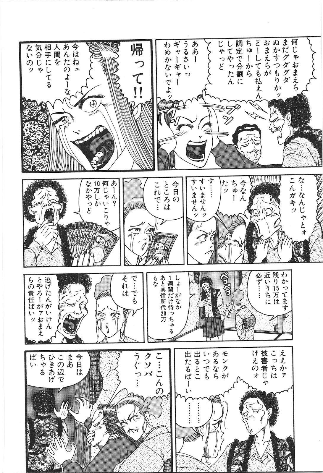Dobusarai Gekijou 23