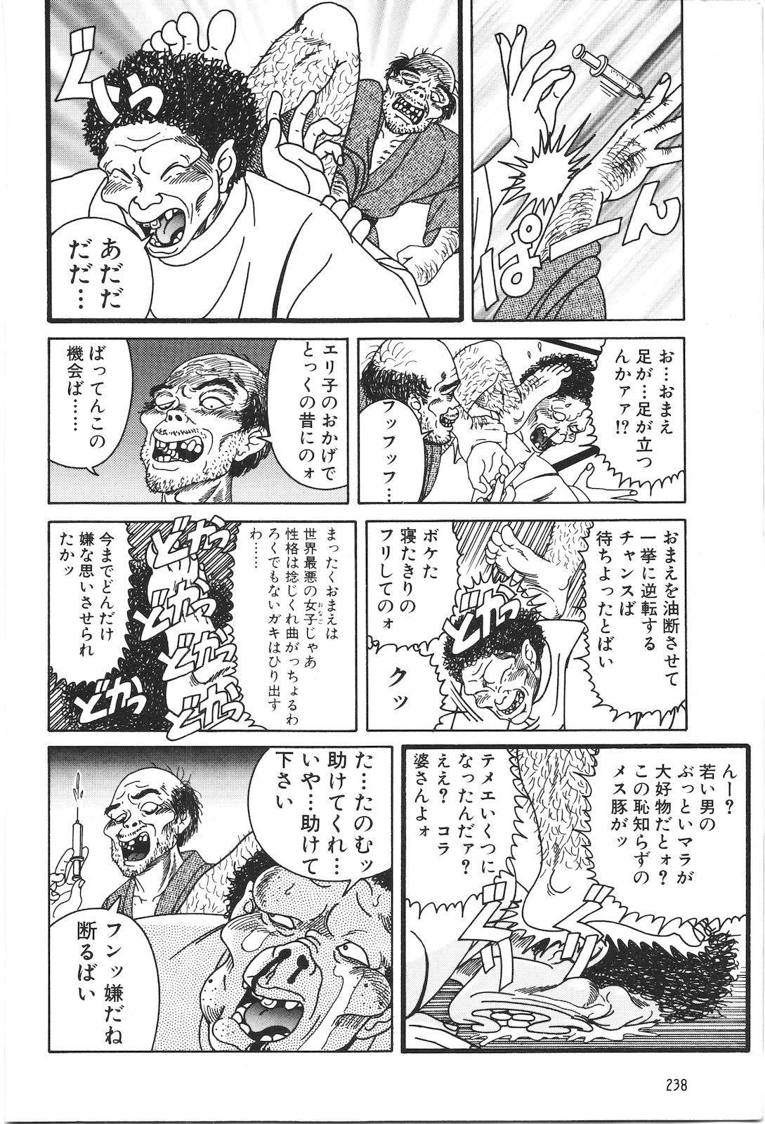 Dobusarai Gekijou 239