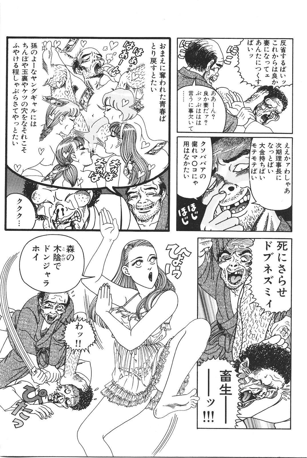 Dobusarai Gekijou 240