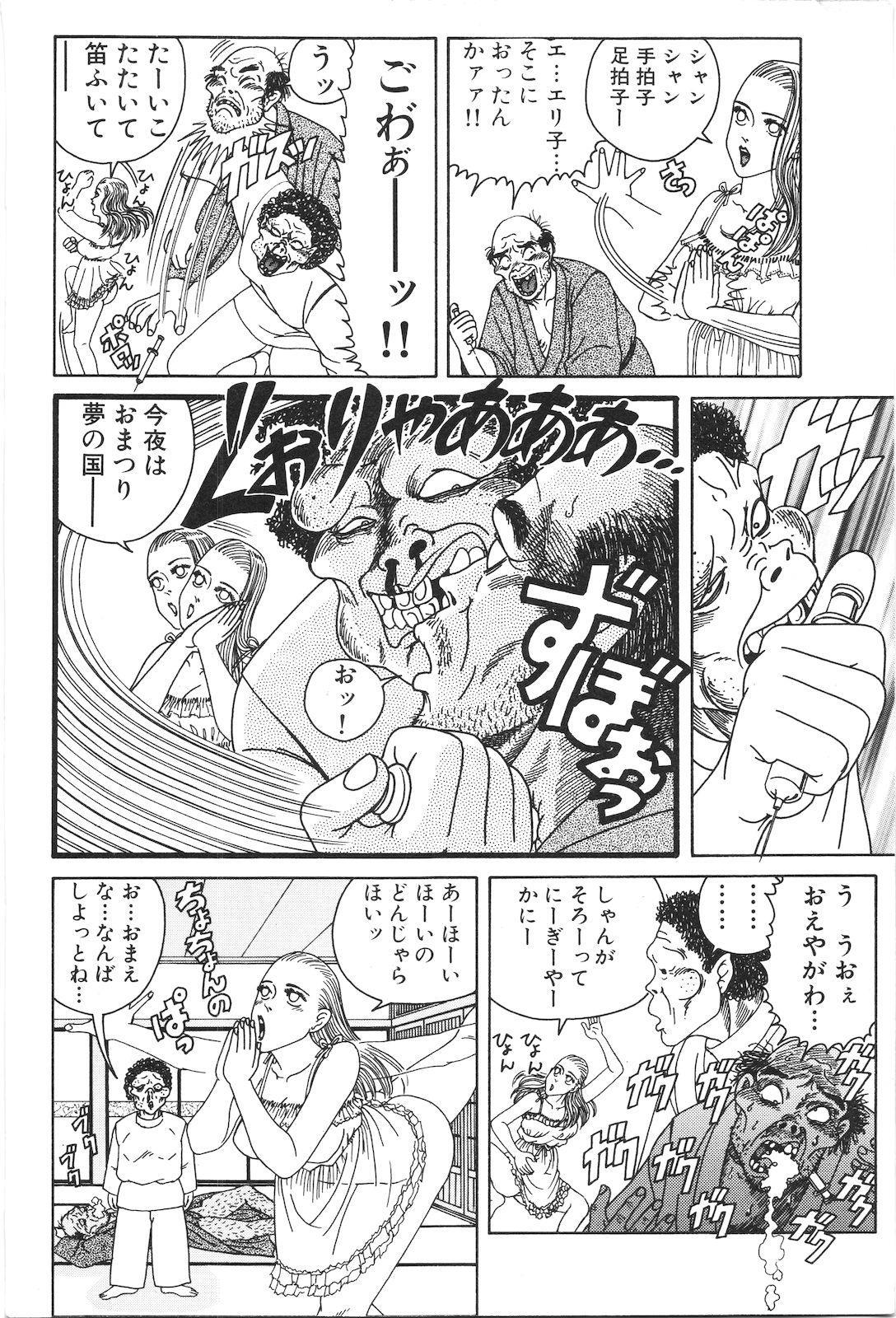 Dobusarai Gekijou 241