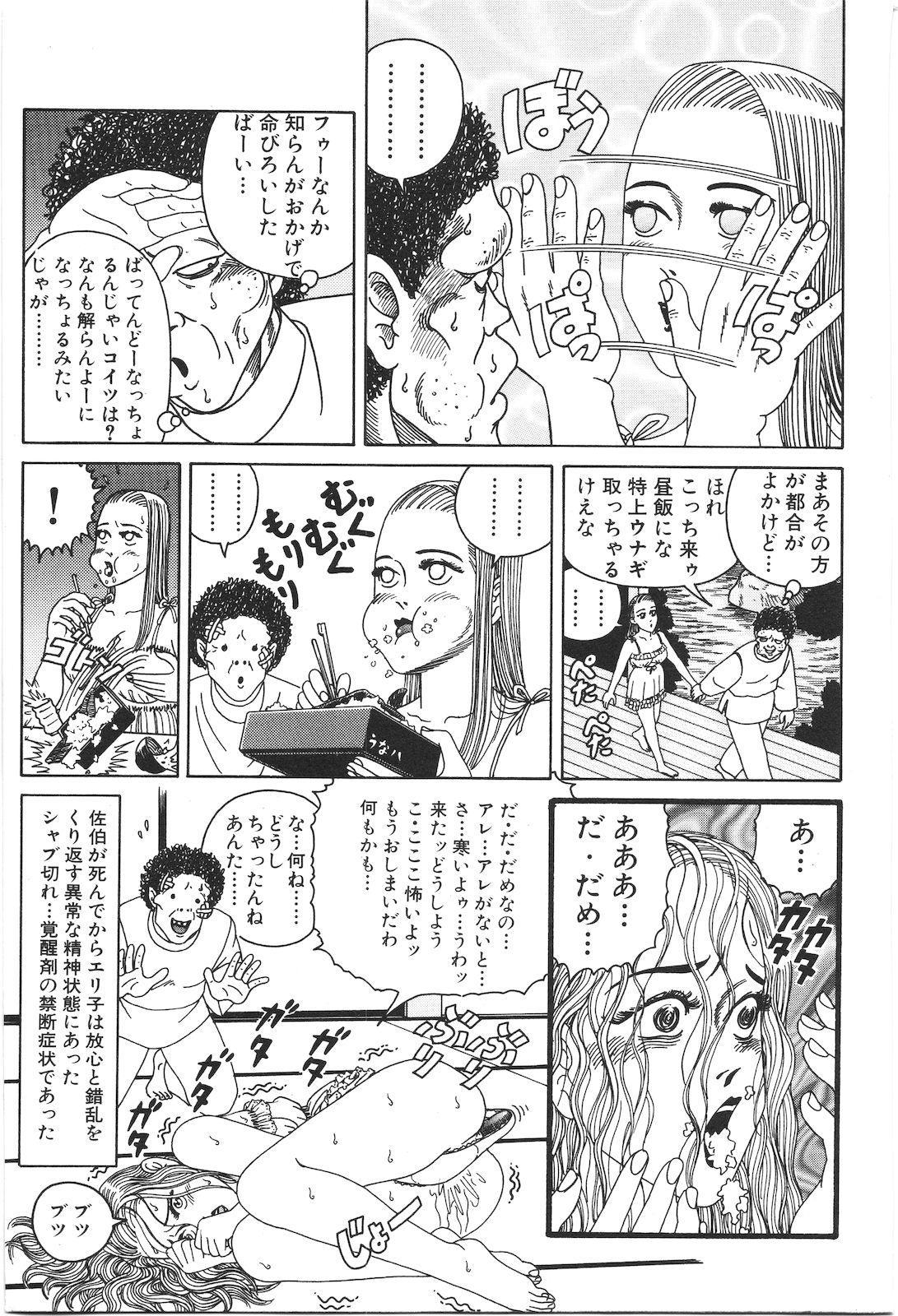 Dobusarai Gekijou 242