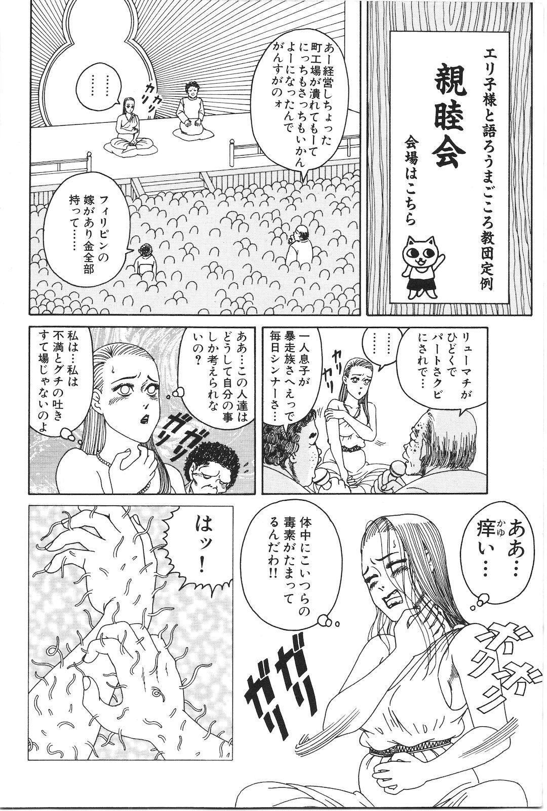 Dobusarai Gekijou 243