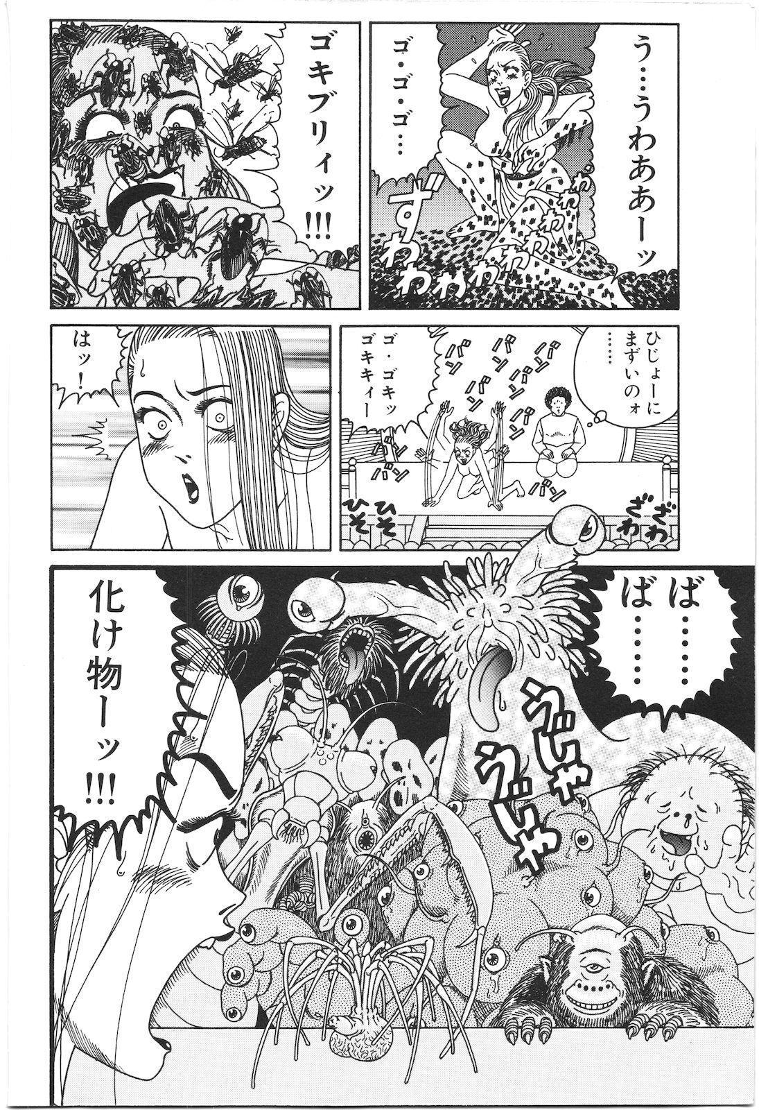 Dobusarai Gekijou 245