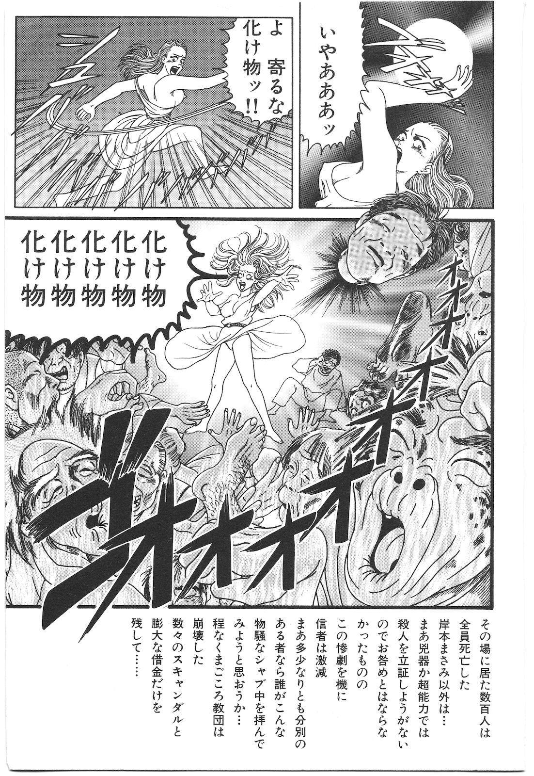 Dobusarai Gekijou 246