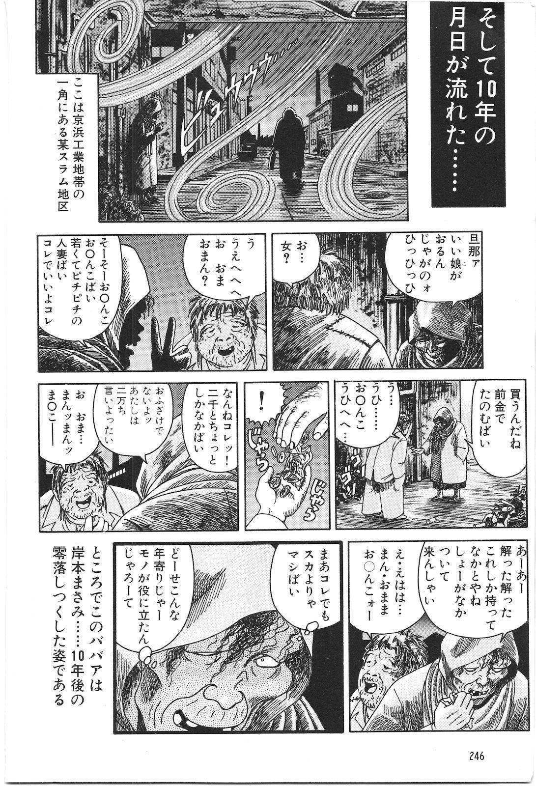 Dobusarai Gekijou 247