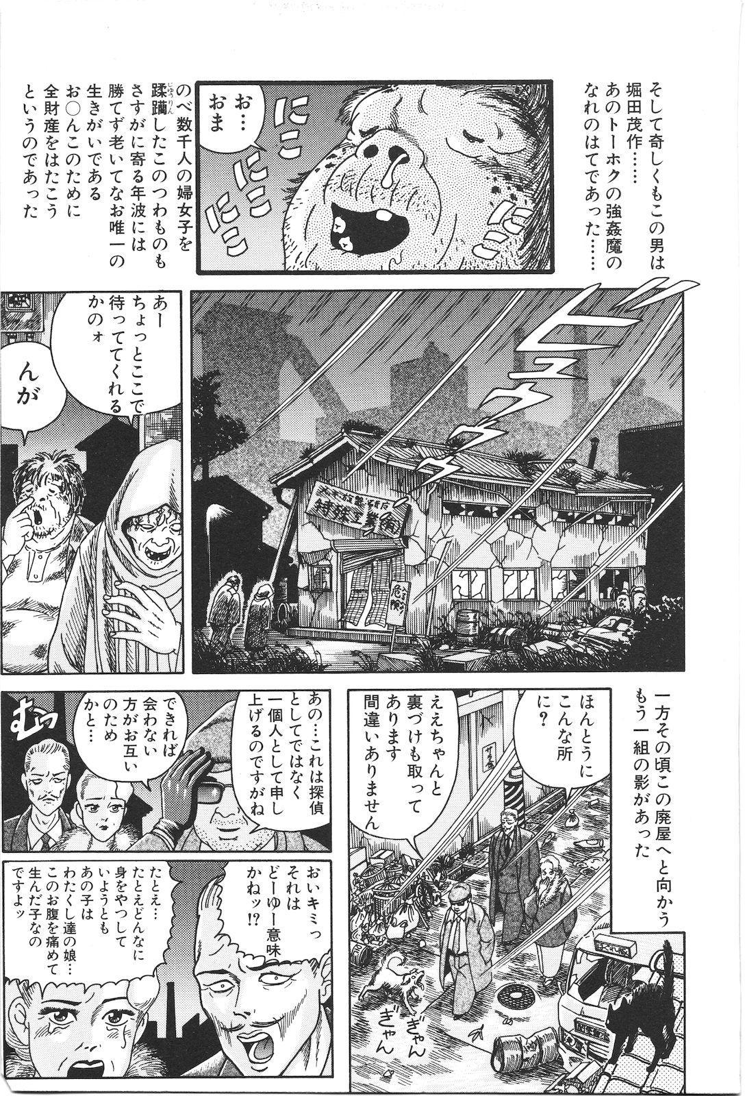 Dobusarai Gekijou 248
