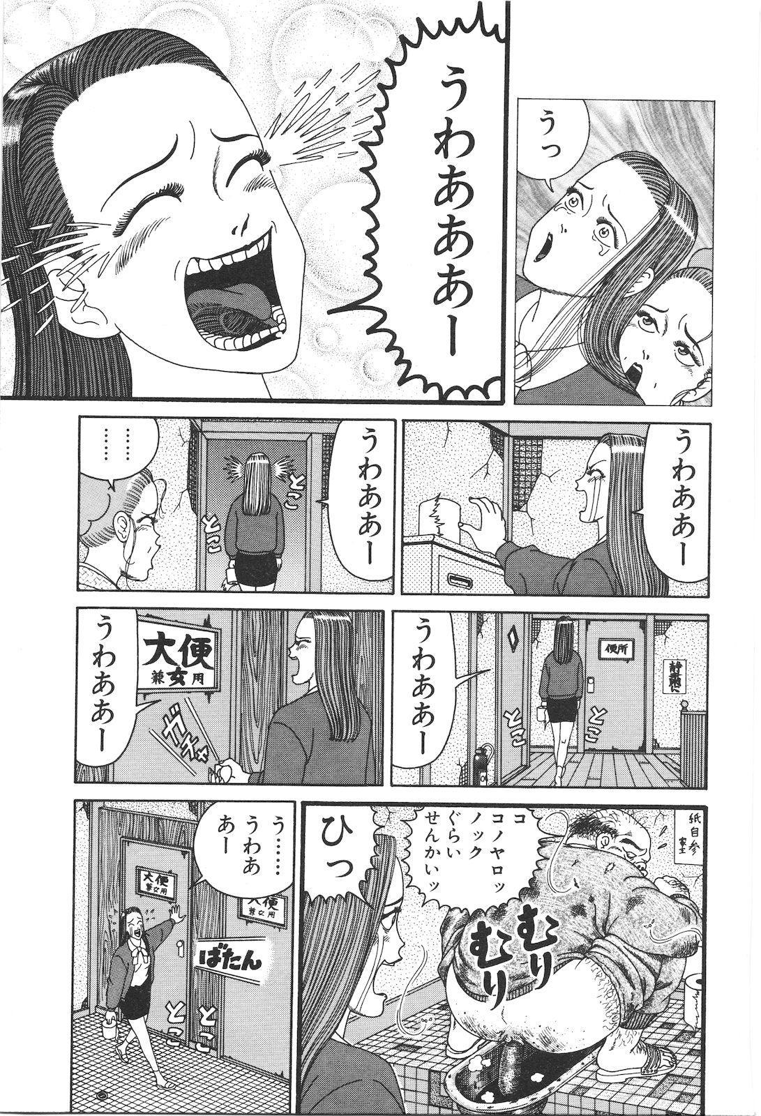Dobusarai Gekijou 24