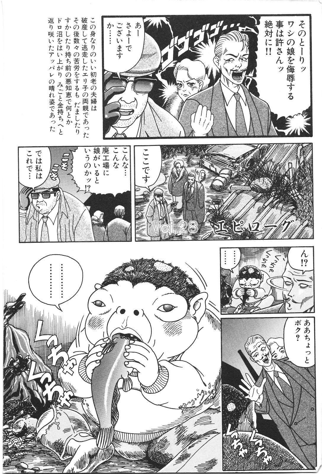 Dobusarai Gekijou 249