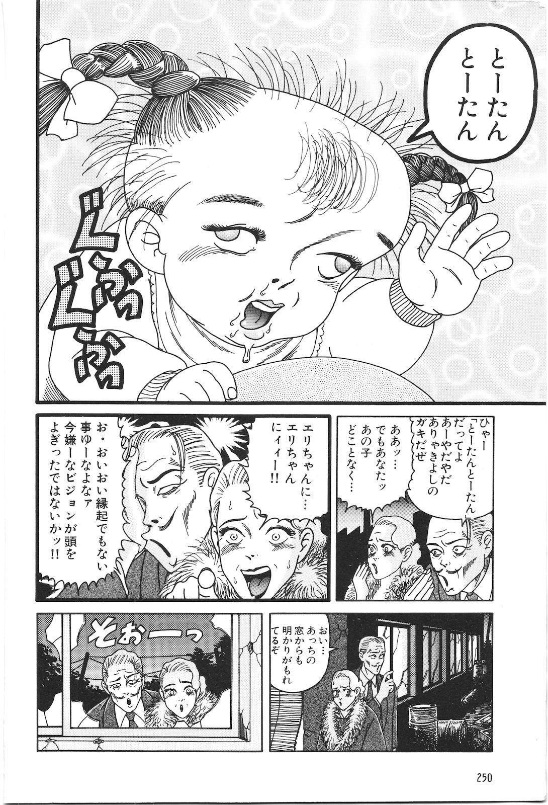 Dobusarai Gekijou 251