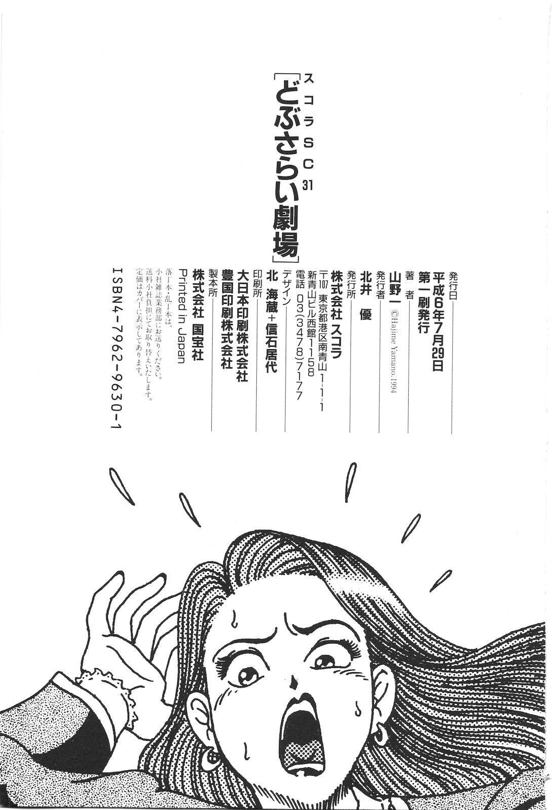 Dobusarai Gekijou 256