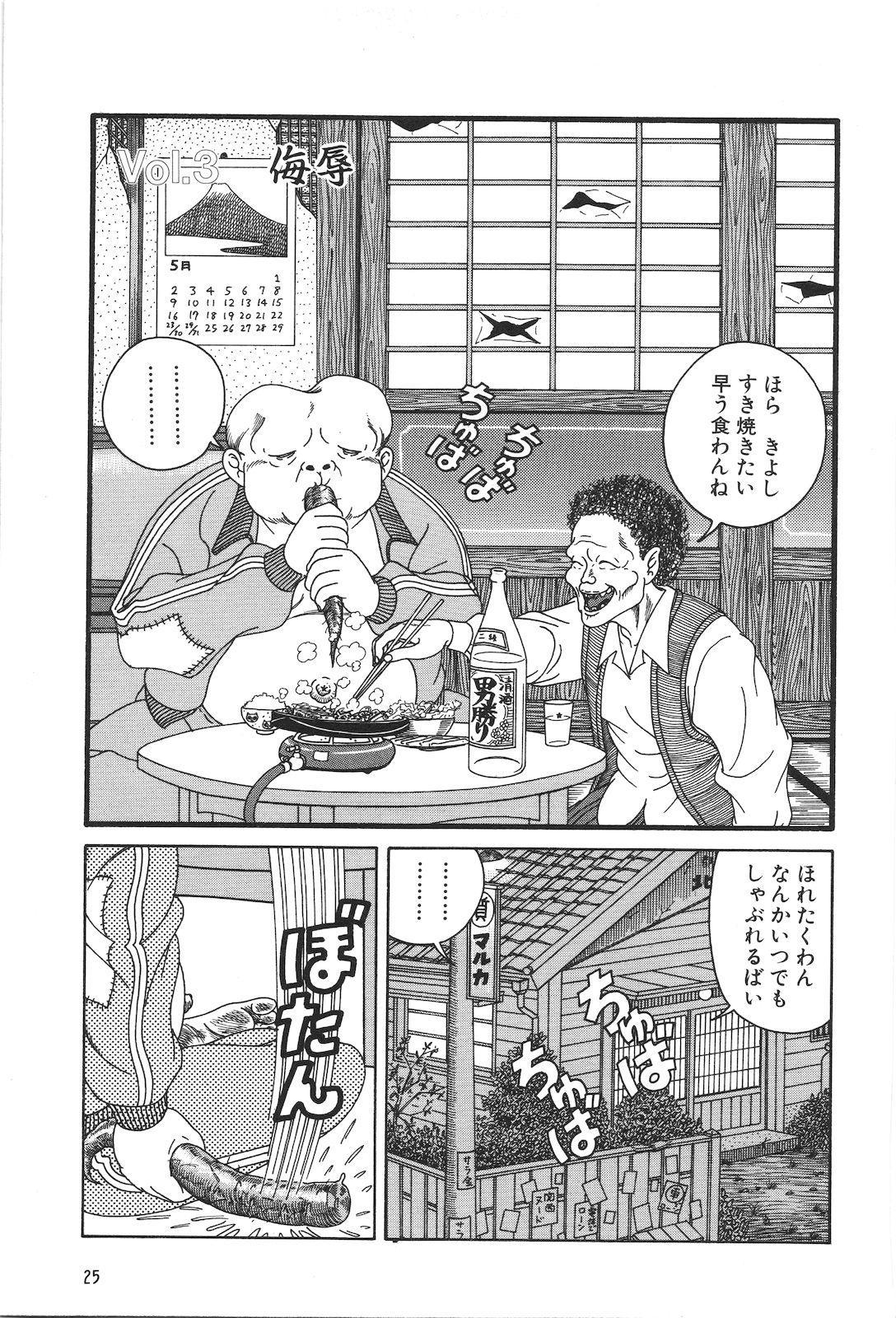 Dobusarai Gekijou 26