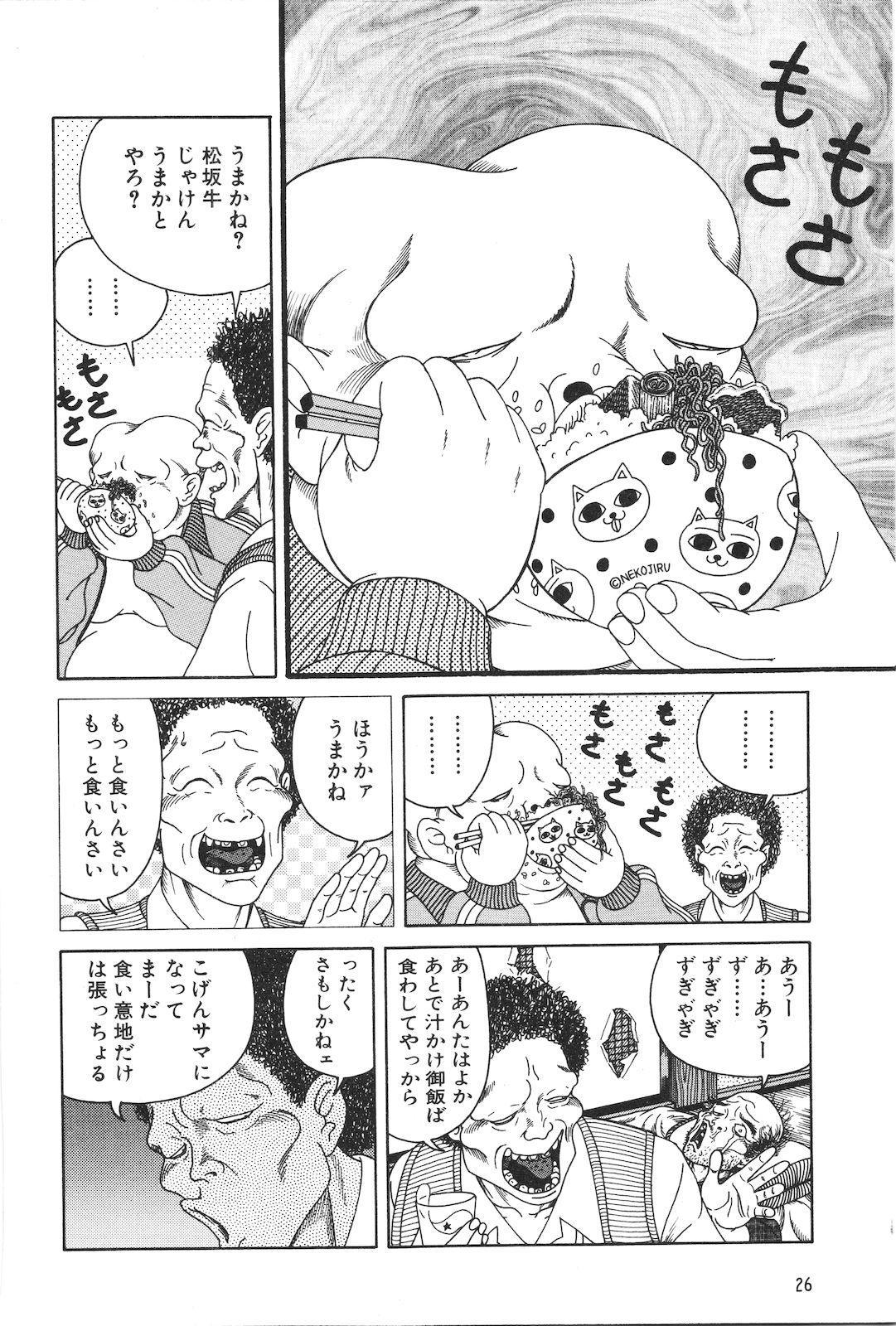 Dobusarai Gekijou 27