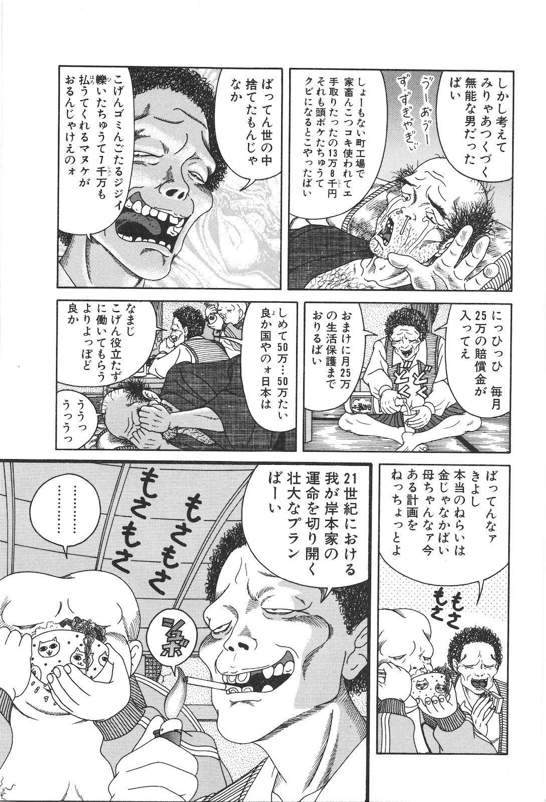 Dobusarai Gekijou 28