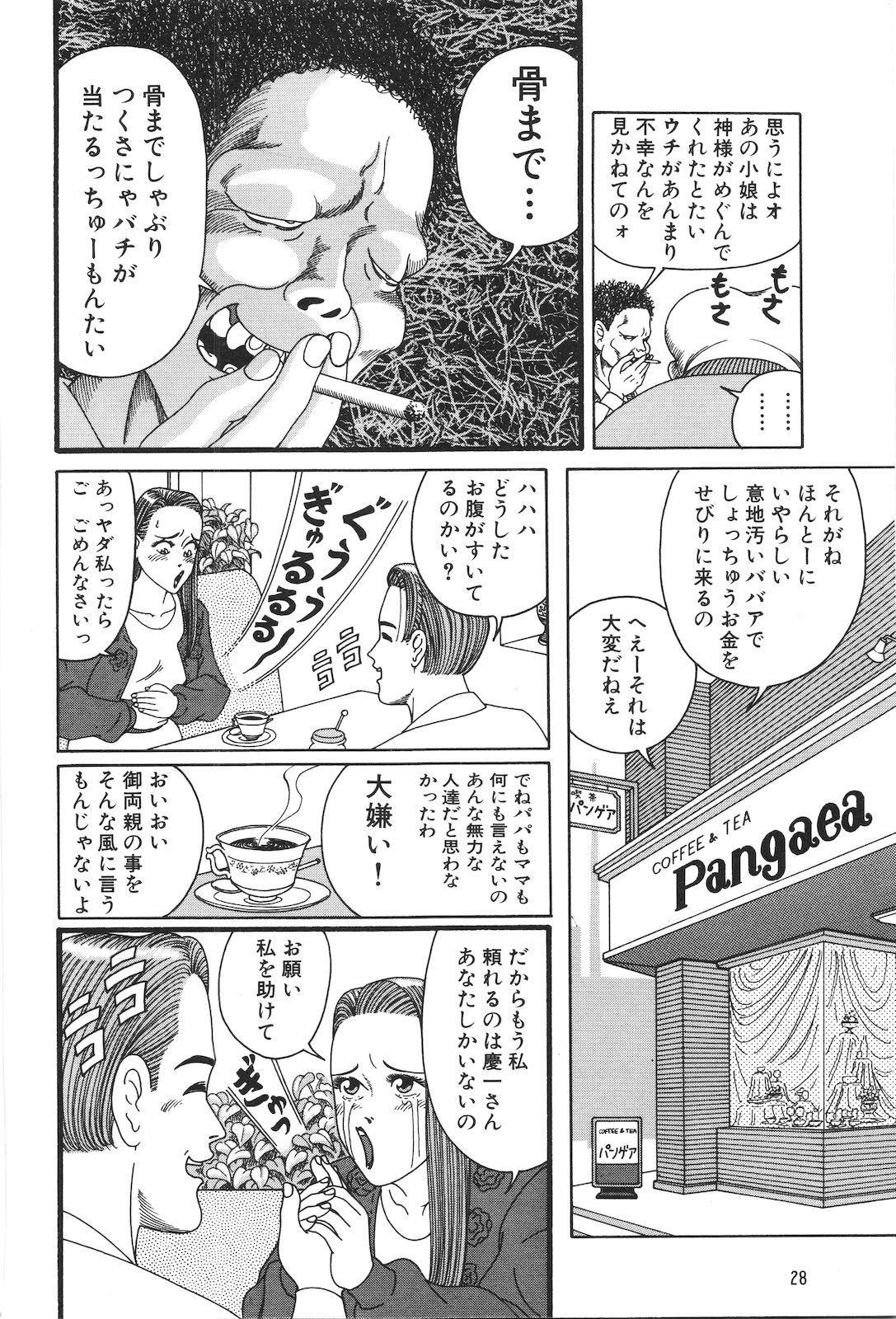 Dobusarai Gekijou 29