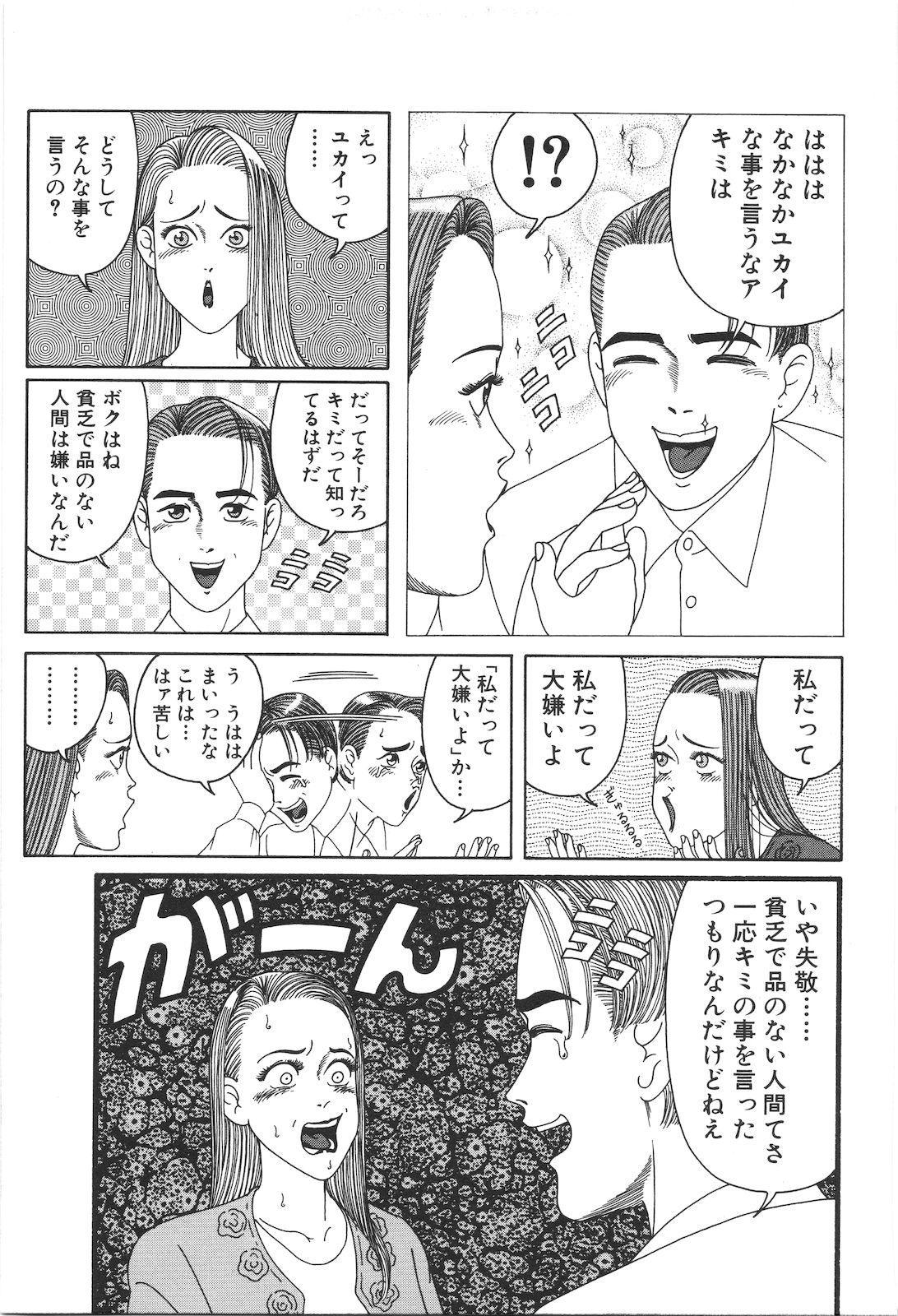 Dobusarai Gekijou 30