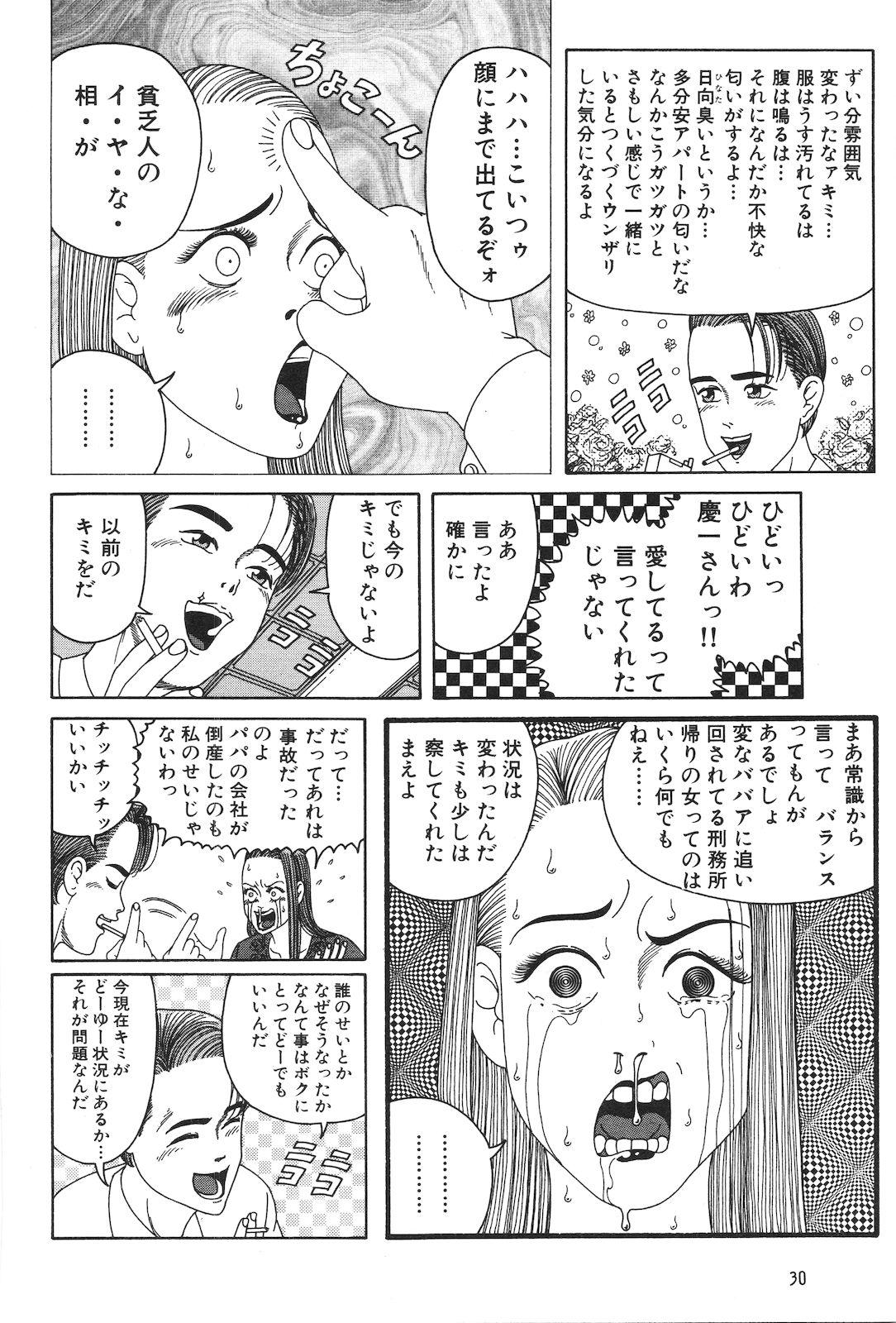 Dobusarai Gekijou 31