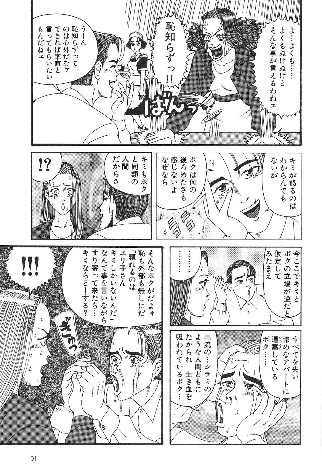 Dobusarai Gekijou 32