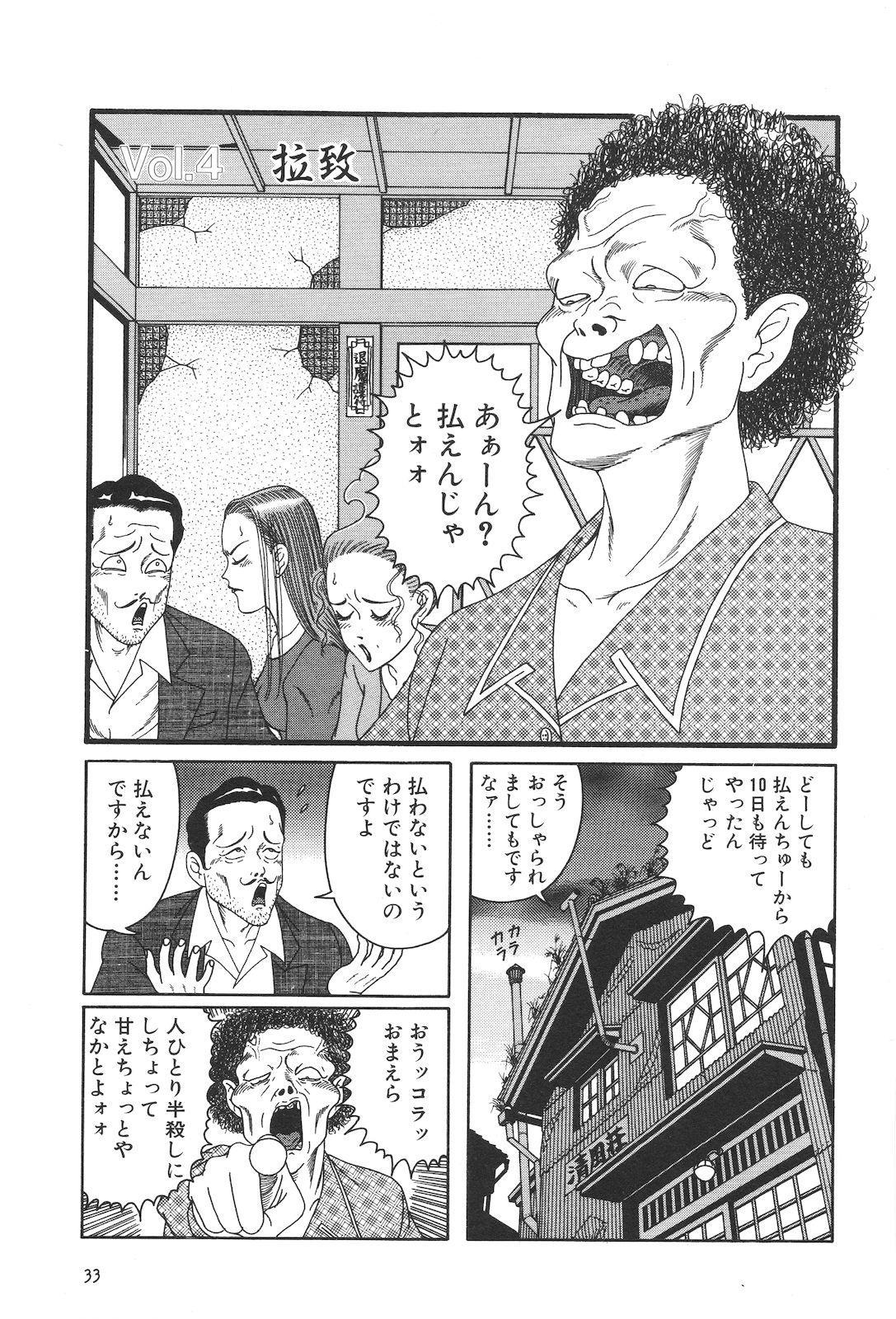 Dobusarai Gekijou 34