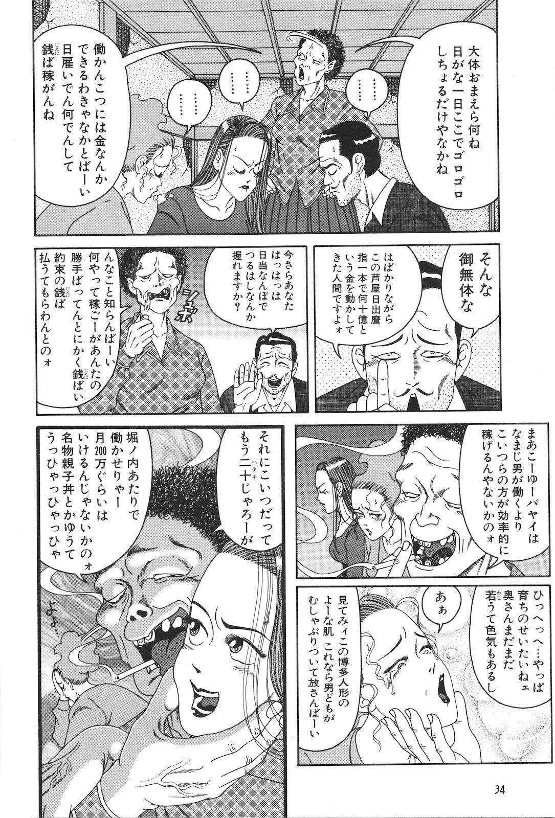 Dobusarai Gekijou 35