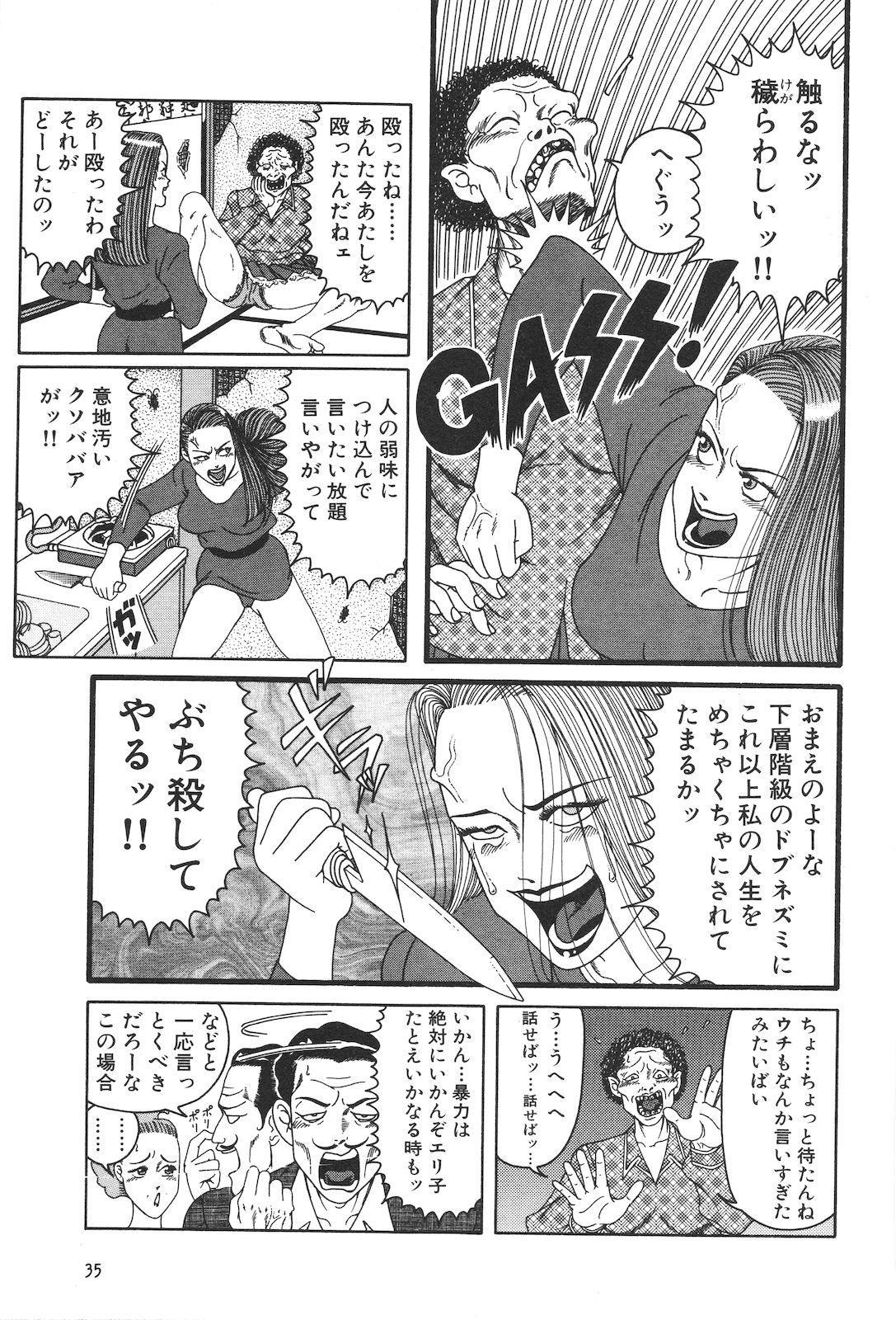 Dobusarai Gekijou 36