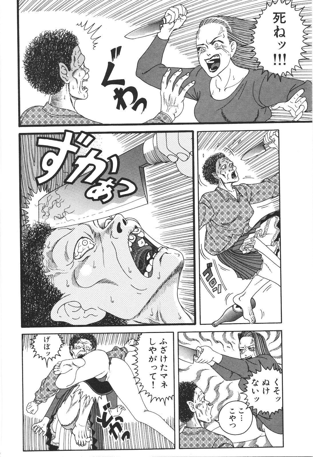Dobusarai Gekijou 37