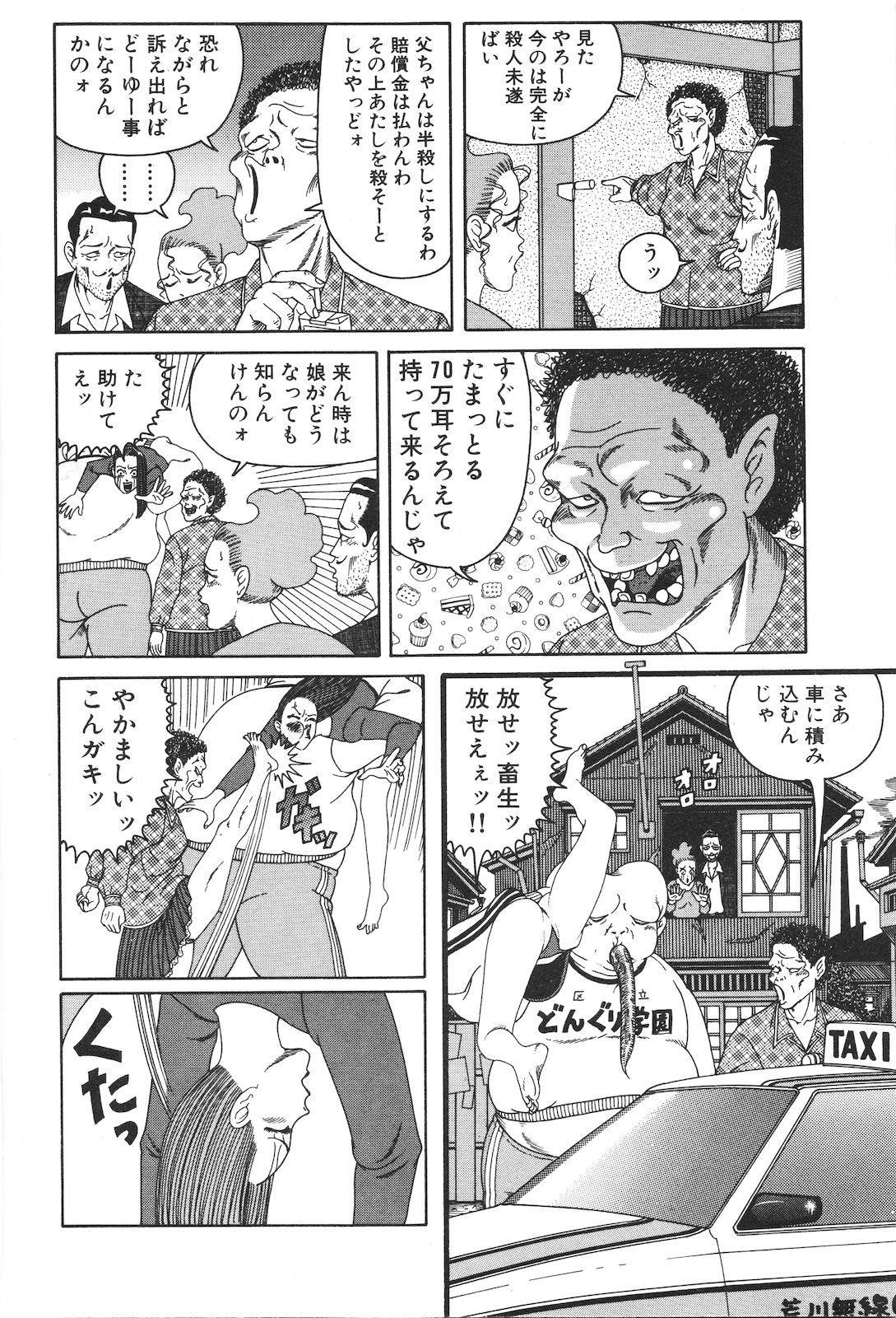 Dobusarai Gekijou 39