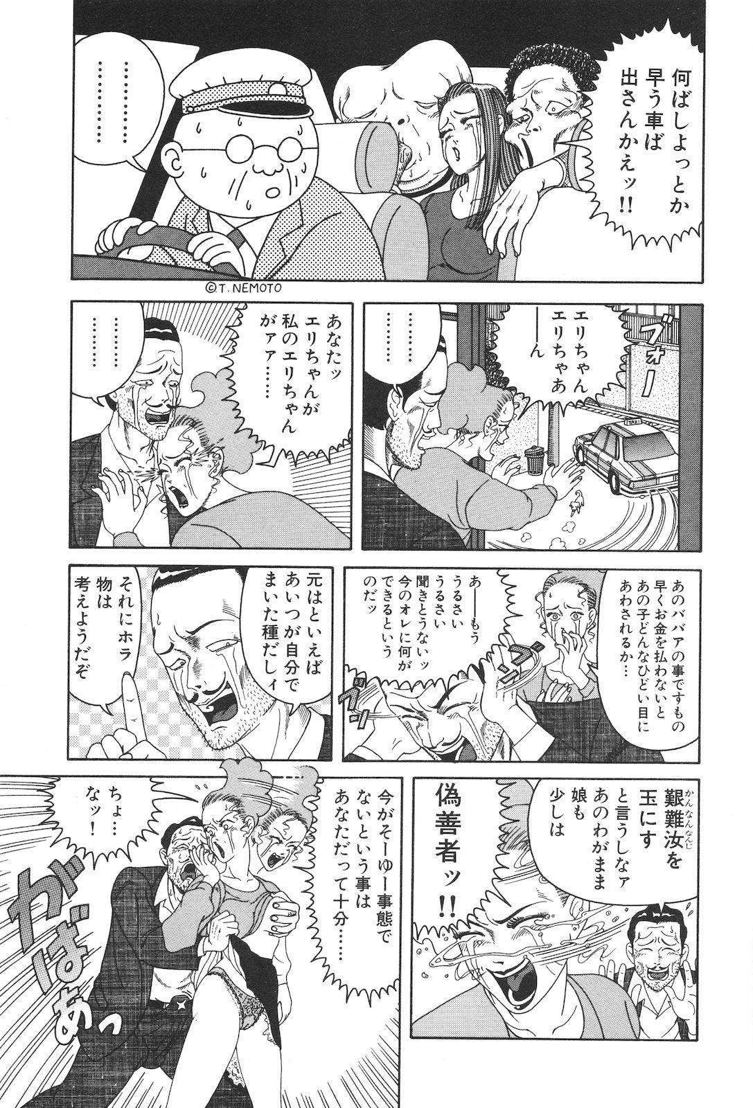 Dobusarai Gekijou 40